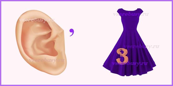 ребус уха, ребус с ответом уха, ребус к слову уха, ребусы  с ответами, ребусы, ребус с ответом, ребус, картинки ребусы