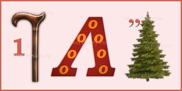 ребус тополь, ребусы про деревья, ребус, ребусы, ребус дерево, ребусы с ответами, ребусы онлайн
